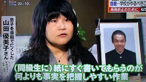 鈴鹿 高校 自殺
