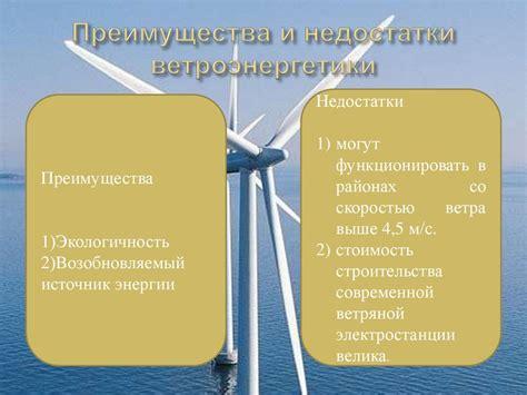 Преимущество и недостатки ветровых электростанций по сравнению с тепловыми тэс