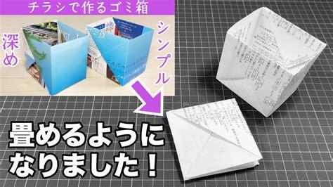 広告 で ゴミ箱 の 作り方