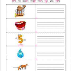 write correct word  picture   images