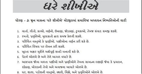 Ghare shikhiye June Month Adhyan Nishpati Standard 3