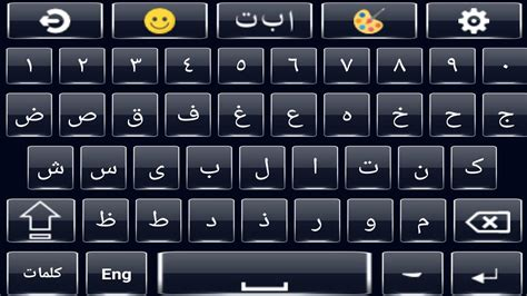 Arabic frontype keyboard also can be used for emulation of any national keyboard layout. Download Screen Keyboard Arab Sticker - Download Free ...