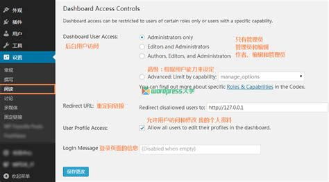 Wordpress 限制用户访问后台页面 Remove Dashboard Access