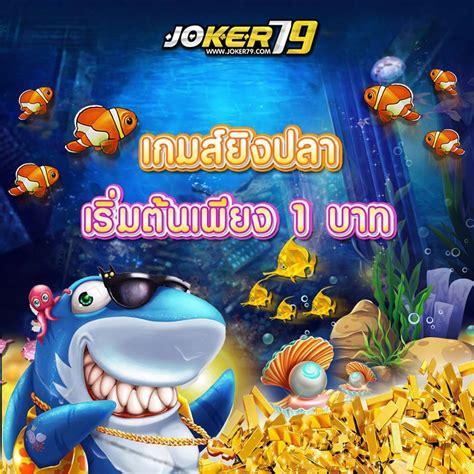 #เกมส์ยิงปลา | มังกร