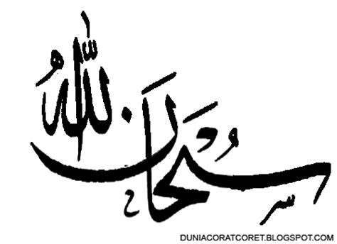 gambar mewarnai kalimat thayyibah alhamdulillah