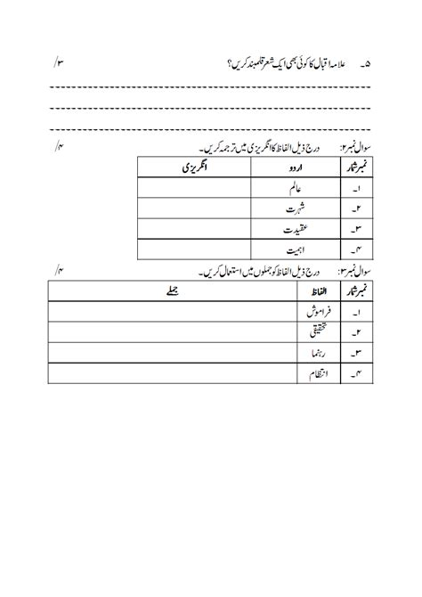 urdu collection worksheets   levels