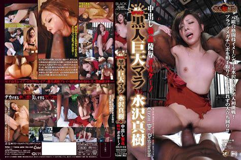 Japanese Interracial DVD, Photo album by Hard Boy - XVIDEOS.COM