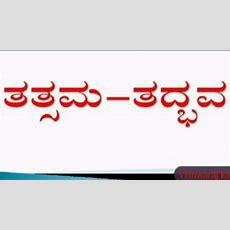 Kannada Grammar Tatsama Tadbhava For Sda Fda Kas Psi Pdo And All Other Kpsc Exams Youtube