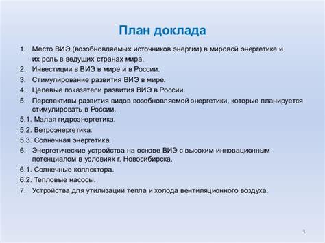 ПЕРСПЕКТИВЫ ВЕТРОЭНЕРГЕТИКИ В РОССИИ Студенческий научный форум