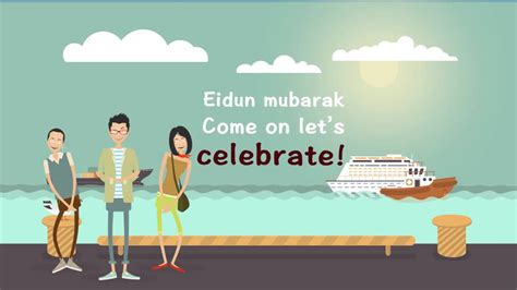 عيد سعيد ماهر زين و مسعود كراتس