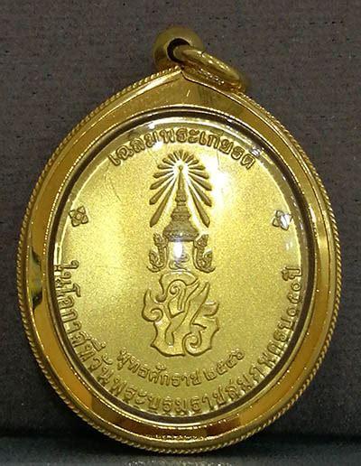 เหรียญทองคำ ร.5 วันพระราชสมภพครบ150 ปี พ.ศ.2546 พิมพ์ใหญ่ ออกโดยโรงเรียนสาธิตจุฬาฯ พิธีใหญ่วัดบวรฯ
