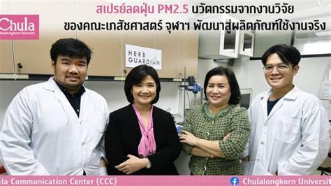สเปรย์ลดฝุ่น PM2.5นวัตกรรมจากจุฬาฯใช้ได้จริง