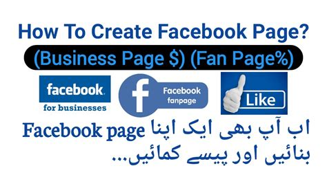 how to make fan work on android how to create a facebook page business page fan page on