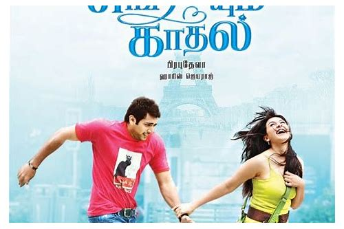 engeyum kadhal film songs download