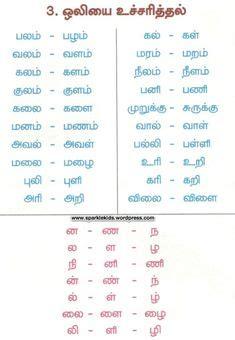 tamil worksheet images st grade worksheets