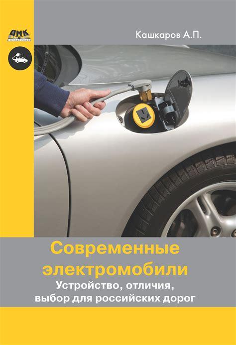 Все книги по электромобилям библиотека форум электротранспорта