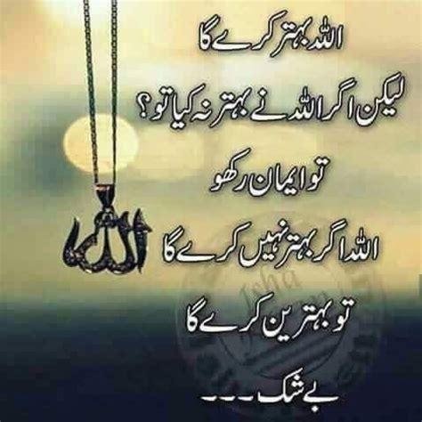 beshak  aashk  brbad  kr pinterest islamic