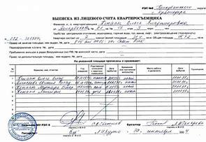 Что такое выписка из приказа, и как как правильно оформить такой документ?