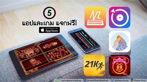 5 แอปและเกมแจกฟรี (ปกติขาย) รวมราคาพันกว่าบาท iPhone และ ...
