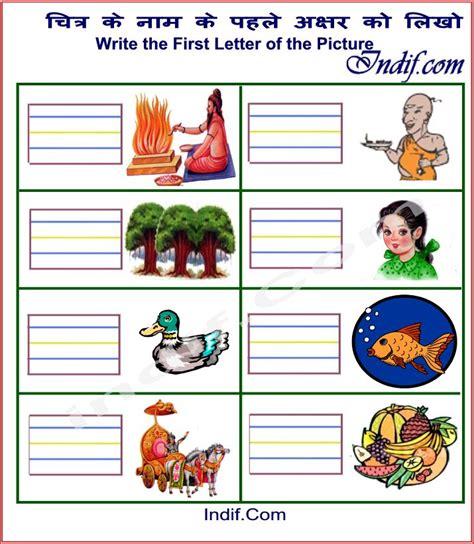 hindi consonant worksheets  kids