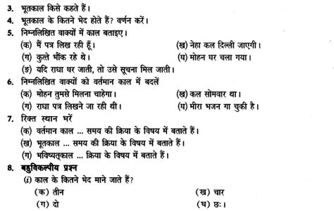 ncert solutions for class 7 hindi chapter 5