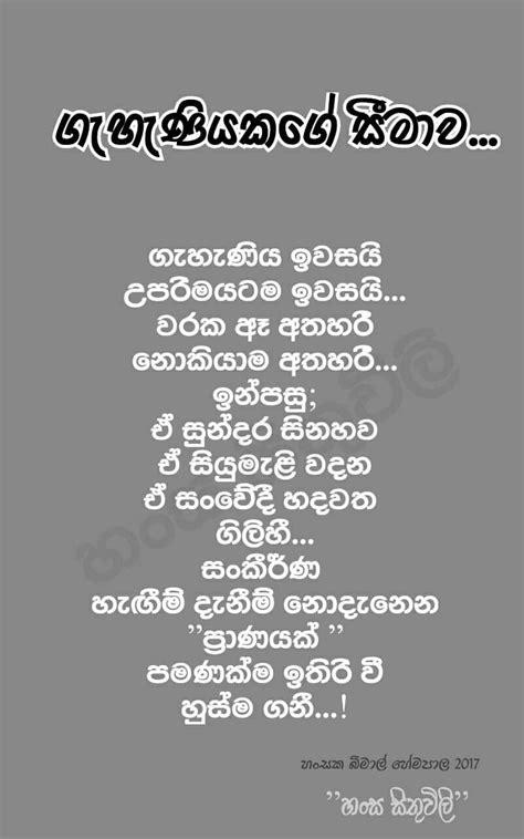 Amma Mothers Love Sinhala Nisadas - Get Images Four