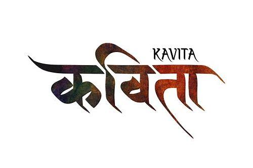 Marathi calligraphy font styles free download :: passvabtisy