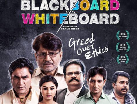 blackboard vswhiteboard film  edusystem journo views