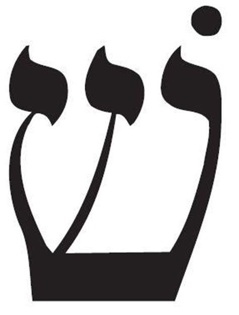 hebrew letter shin hebrew alphabet hebrew grammar with kilpatrick at mid
