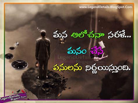 Positive Attitude Quotes In Telugu