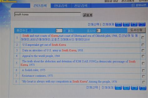 North Korean intranet searches (1).jpg photo - Stephanie ...