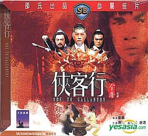 Yesasia Ode To Gallantry (hong Kong Version) Vcd Tang