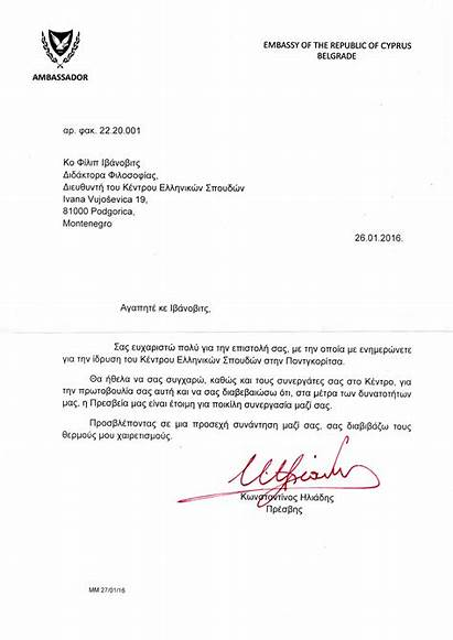 Letter Embassy Cyprus Support