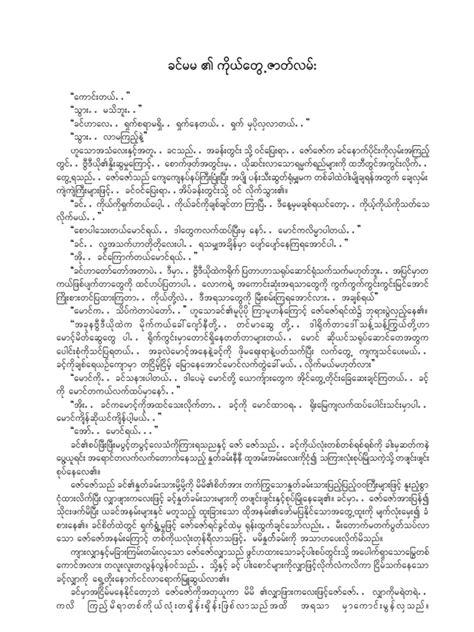 Ebooks 1 Myanmar Love Stories 2 Myanmar Love Story 2 Myanmar Love Story Mobile App Myanmar Love Story Mobile App