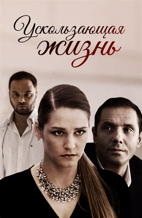 film uskolzayushchaya zhizn smotret onlayn besplatno vse serii podryad  khoroshem  hd kachestve