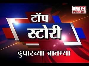 Lokmat Samachar Marathi News Paper seotoolnetcom