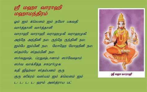 Varahi Amman Tamil Mp3 Songs Free Download