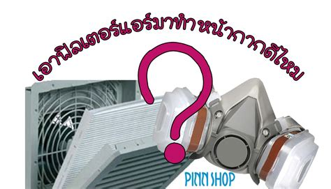 เอาฟิลเตอร์กรองอากาศแอร์ มาทำหน้ากากกรองฝุ่นดีไหม | PinnSewing