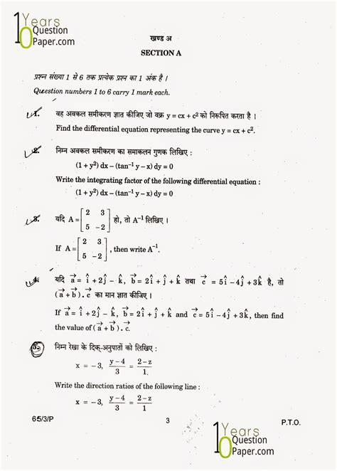 Cbse 2015  Mathematics Class 12 Board Question Paper Set3