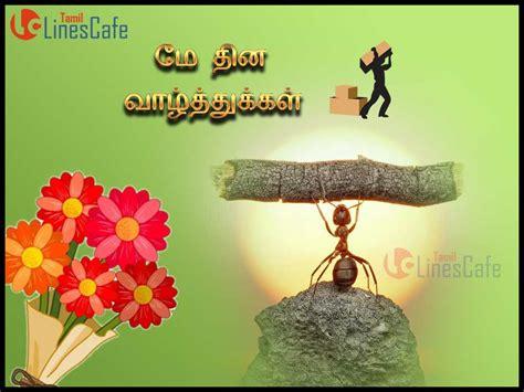 dhinam tholilalar thinam kavithai tamillinescafecom