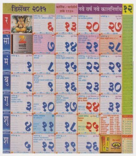 Download 2021 and 2022 pdf calendars of all sorts. 20+ Calendar 2021 In Marathi - Free Download Printable ...