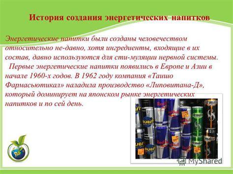 История энергетических напитков