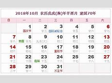 日历2018年 2019 2018 Calendar Printable with holidays list