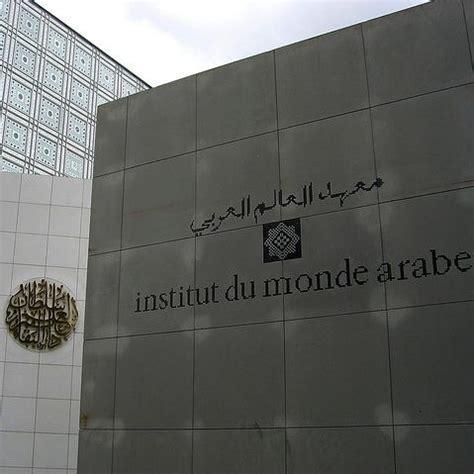 maison du monde arabe maison du monde arabe interesting aftercolors uc tissage ud institut du monde arabe