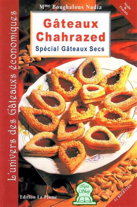 cuisine chahrazed gâteaux chahrazed spécial gâteaux secs madame