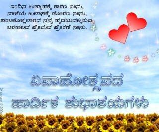 wedding invitation wordings  kannada quora