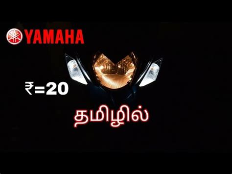 Modification Zr by Yamaha Zr Light Modification In Tamil