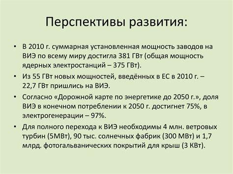 О самых перспективных разработках в области альтернативной энергетики . новости сибирской науки