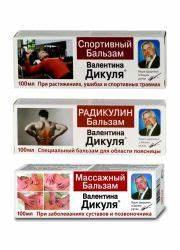 Артроз коленных суставов лечение народные средства