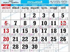 Malayala Manorama August 2005 Malayalam Calendar Picture